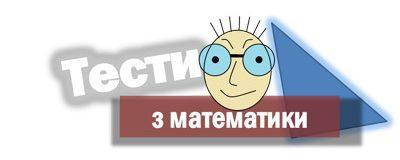 Тести з математики