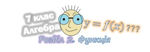 Функції. Алгебра 7 клас. Розділ 2