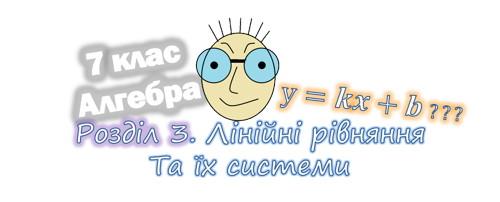 Лінійні рівняння та їх системи. Алгебра 7 клас. Розділ 3