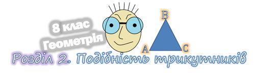 Подібність трикутників. Геометрія 8 клас. Розділ 2